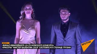 """Конкурс """"Мистер Валентин 2018"""" прошел в Тбилиси"""