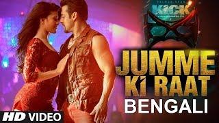 Jumme Ki Raat Video Song (Bengali Version Aman Trikha) | Kick | Salman Khan, Jacqueline Fernandez