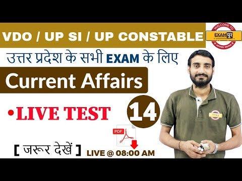 Xxx Mp4 CLASS 14 VDO UP SI UP CONSTABLE UP SUPER CURRENT AFFAIRS LIVE TEST By VIVEK SIR 3gp Sex