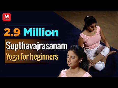 Xxx Mp4 Supthavajrasanam Yoga For Beginners By Yamini Sharma Health Benefits Manorama Online 3gp Sex