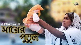 Maa ar putul (মায়ের পুতুল) bangla new short film | A Heart Touching  story