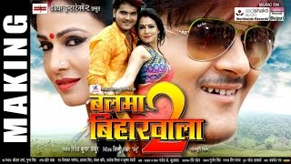 Making Balma Biharwala 2 - BHOJPURI NEW MOVIE 2016