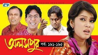 Aloshpur | Episode 191-195 | Chanchal Chowdhury | Bidya Sinha Mim | A Kha Ma Hasan