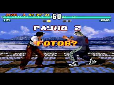 Xxx Mp4 WiiSX Test №7 Quot Tekken 3 Quot SLPS 01300 3gp Sex