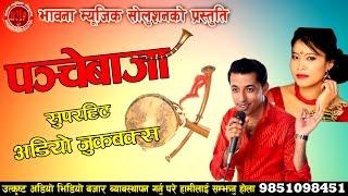 New Nepali Superhit Panchebaja Song - Khuman Adhikari & Devi Gharti | Audio Jukebox | Bhawana Music
