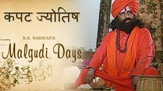 Malgudi Days - मालगुडी डेज - Episode 47 - Astrologer's Day - कपट ज्योतिषी