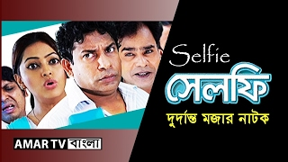 Bangla Eid Natok 2017'Kan Kothar Kanamachi' Full HD