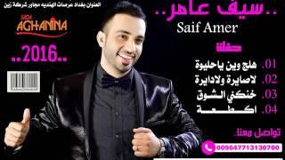 سيف عامر حفلة المرديان المعزوفة + هلج وين 2016