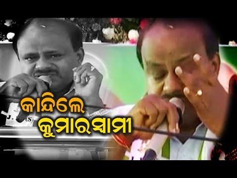 Xxx Mp4 HD Kumaraswamy Breaks Down In Public Says 'Not Happy' With Alliance 3gp Sex