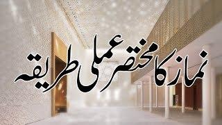 Namaz   Namaz Ka Amli Tariqa (Mukhtasir)   Emmad Attari   Madani Channel