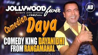 Comedy King Daya from Rangamahal at Khandagiri Jatra 2017 - Jollywood Fever - CineCritics