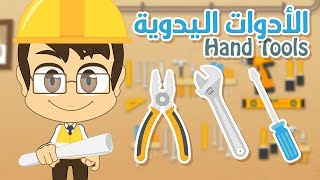 Learn Hand Tools in Arabic for Kids – Learn Hand Tools with Zakaria