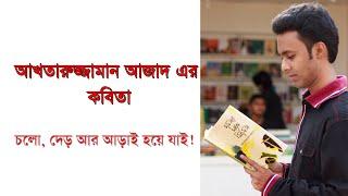 আখতারুজ্জামান আজাদ এর কবিতা  | চলো, দেড় আর আড়াই হয়ে যাই!| Poem of Akhtaruzzaman Azad