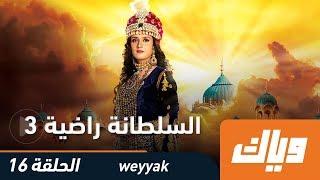 السلطانة راضية - الموسم الثالث - الحلقة 16 كاملة على تطبيق وياك | رمضان 2018