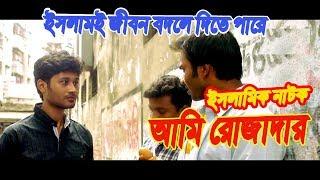 Islamic Natok বাংলা ইসলামিক নাটক | আমি রোজাদার ami rozadar| islamic video bangla | Bangla Islamic