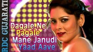 JIGNESH KAVIRAJ | DJ Mix Song | Dagale Ne Pagale Mane Janudi Yaad Aave | LOVE SONG | DJ Premika | HD