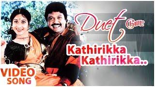 Kathirikka Kathirikka Video Song   Duet Tamil Movie Songs   Prabhu   Meenakshi   AR Rahman