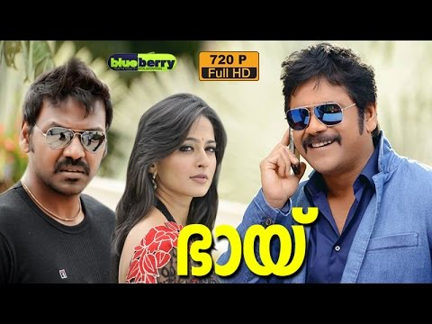 Bhaai | malayalam full movie | Nagarjuna, Lawrence,  Anushka Dubbed malayalam hit movie full hd