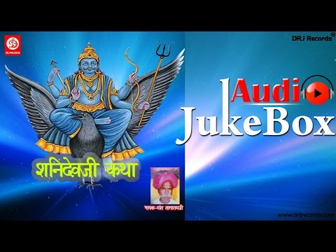 Sanidevji Katha  Full Audio Songs Jukebox  Katha  Sant Tagaram HD