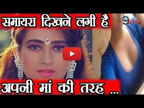 Xxx Mp4 करिश्मा कपूर की बेटी समायरा दिखने लगी है अपनी मां की तरह Samiera Kapoor New Look 3gp Sex