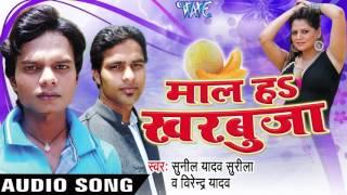 तेल बिना  | Tel Bina  | Maal Ha Kharbuja | Sunil Yadav &Virender Yadav | Bhojpuri Hot Song rrrr