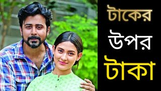 Taker upor Taka | Tomal | Humyra Himu | Bappy Ashraf | Bangla Comedy Natok |
