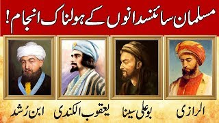 Sad Reality About Muslim Scientists. Urdu & Hindi