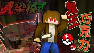 【巧克力】『PokeMon Murder:寶可夢殺手』 - 感染模式!鬼王巧克力!Ft. 巧克白    Minecraft