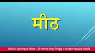 6  Marathi Shabd vaachan Dusari Velanti Asalele shabd