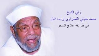 رأي الشيخ محمد متولي الشعراوي في طريقة علاج السحر