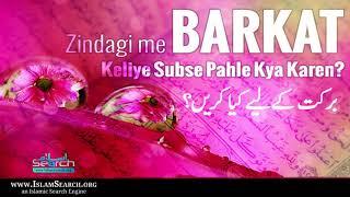 Barkat keliye kya karen? || Life me Special Blessings kaise Hasil Karen? || IslamSearch