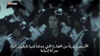 مسلسل يحكي قصة نابليون بونابرت