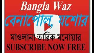 Top Waz   New Bangla Waz of Tarek Monowar at Benapole, Jessore.