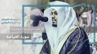 الشيخ ياسر الدوسري القرآن بصوته يمس القلوب ويجلب الخشوع عراقيه لن تنسى لسورة القيامة | رمضان 1438هـ