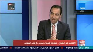 مصر في أسبوع   هشام إبراهيم استاذ التمويل والاستثمار يوضح الفرق بين الاقتصاد النقدي وغير النقدي
