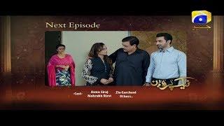 Naik Parveen Episode 5 Teaser | Har Pal Geo