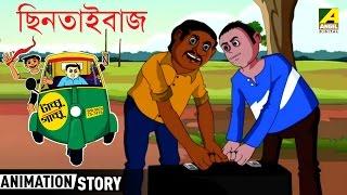Tabbu Gabbu   Chintaibaz   Bangla Cartoon Video