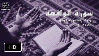 SURAH AL WAQIAH  NEW      جديد    سورة الواقعة  لجلب الرزق ودفع الضر بصوت يقشعر له البدن