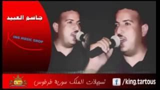 جاسم العبيد  يا هلا بربع الشرطة النسخة الكاملة و الأصلية Jassim Al Obaid Ya Hala Be Rab3 ElSherta