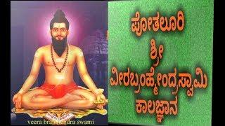 ಶ್ರೀ ವೀರ ಭ್ರಂಹೇಂದ್ರಸ್ವಾಮಿ ಕಾಲಜ್ಞಾನ .veera brahmendra swamy kalagnanam in kannada