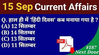 Next Dose #187 | 15 September 2018 Current Affairs | Daily Current Affairs | Current Affair In Hindi