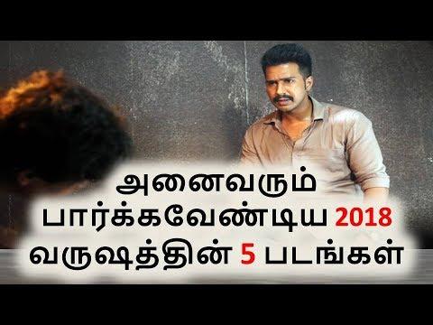அனைவரும் பார்க்கவேண்டிய 2018  வருஷத்தின் 5 படங்கள் I Best Tamil Movies Full Movie 2018
