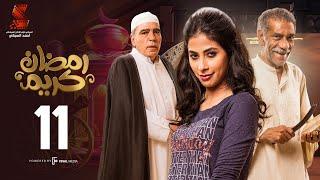 Ramadan Karem Series / Episode 11 - مسلسل رمضان كريم - الحلقة الحاديه عشر