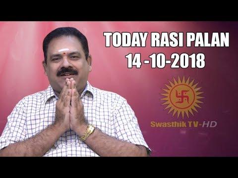 இன்றைய ராசி பலன் : 9444453693 / Today Palan முனைவர் பஞ்சநாதன் 14 Oct 2018   DAILY ASTROLOGY