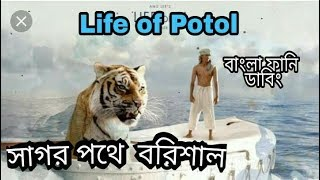 Life of POTOL | Sagor pothe Borishal | Life OF PI Bangla funny Dubbing