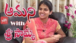 Aamani Webisode 1 with Singer Sri Sowmya Varanasi    YOYO TV