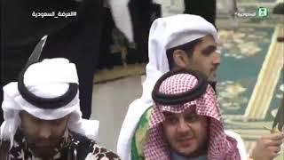 العرضة السعودية برعاية خادم الحرمين الشريفين