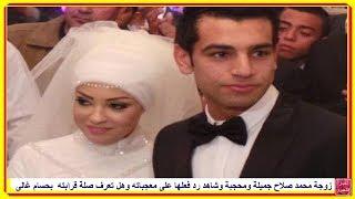 زوجة محمد صلاح جميلة ومحجبة وشاهد رد فعلها على معجباته وهل تعرف صلة قرابته  بحسام غالى