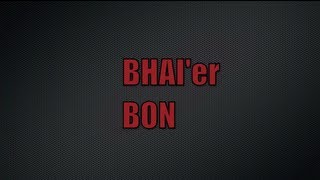 Bhai'er Bon - Full Movie - 2013 [HD]