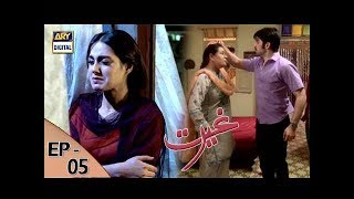 Ghairat Episode 5 uploaded on 21-08-2017 16804 views